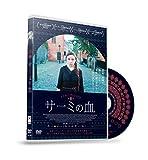 サーミの血 [DVD]