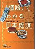 「値段」でわかる日本経済 (日経ビジネス人文庫)