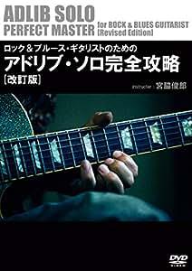 ロック&ブルース・ギタリストのためのアドリブ・ソロ完全攻略 [改訂版] [DVD]