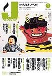 月刊 J-novel (ジェイ・ノベル) 2011年 02月号 [雑誌]