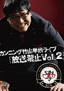 カンニング竹山単独ライブ「放送禁止 Vol.2」 [DVD]