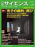 日経 サイエンス 2014年 01月号 [雑誌]
