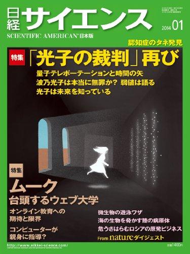 日経 サイエンス 2014年 01月号 [雑誌]の詳細を見る