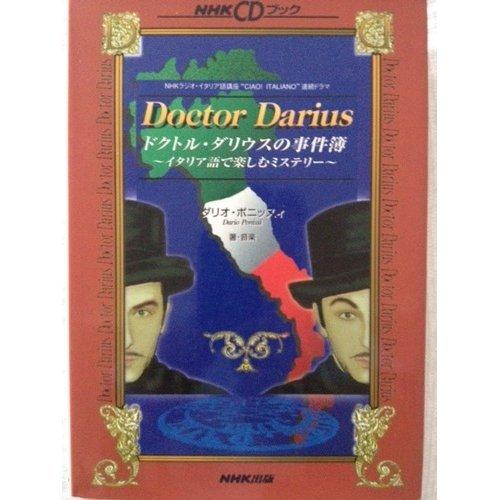 ドクトル・ダリウスの事件簿―イタリア語で楽しむミステリー (NHK CDブック)の詳細を見る