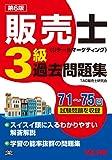 販売士(リテールマーケティング)3級 過去問題集 第6版