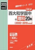 西大和学園中の理科20年 2020年度受験用 赤本 1915 (難関中学シリーズ)