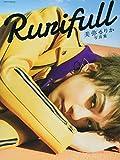 Rurifull—美弥るりか写真集 (タカラヅカMOOK)