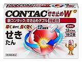 【第2類医薬品】新コンタックせき止めダブル持続性 12カプセル