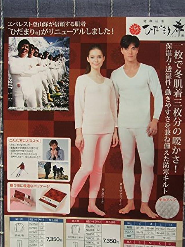 糞悪用寝室を掃除するひだまり*健繊肌着*三重構造*婦人8分シャツ+スラックス下セット*Mサイズ*希