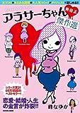 アラサーちゃん 無修正 傑作選 (SPA!コミックス)