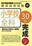 小学校全科30日完成 (2019年度版 Pass Line突破シリーズ)