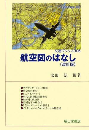 航空図のはなし (交通ブックス)の詳細を見る