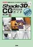 Shade 3D ver.14 CGテクニックガイド―統合型3D‐CGソフトが「3Dプリンタ」に対応! (I・O BOOKS)