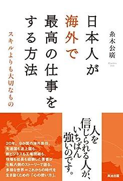 日本人が海外で最高の仕事をする方法の書影
