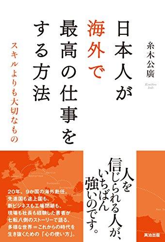 日本人が海外で最高の仕事をする方法 ― スキルよりも大切なものの書影