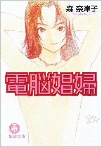 電脳娼婦 (徳間文庫)の詳細を見る