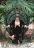 オリジナルボーイズラブアンソロジーCanna Vol.67 (仮) (オリジナルボーイズラブアンソロジー Canna)