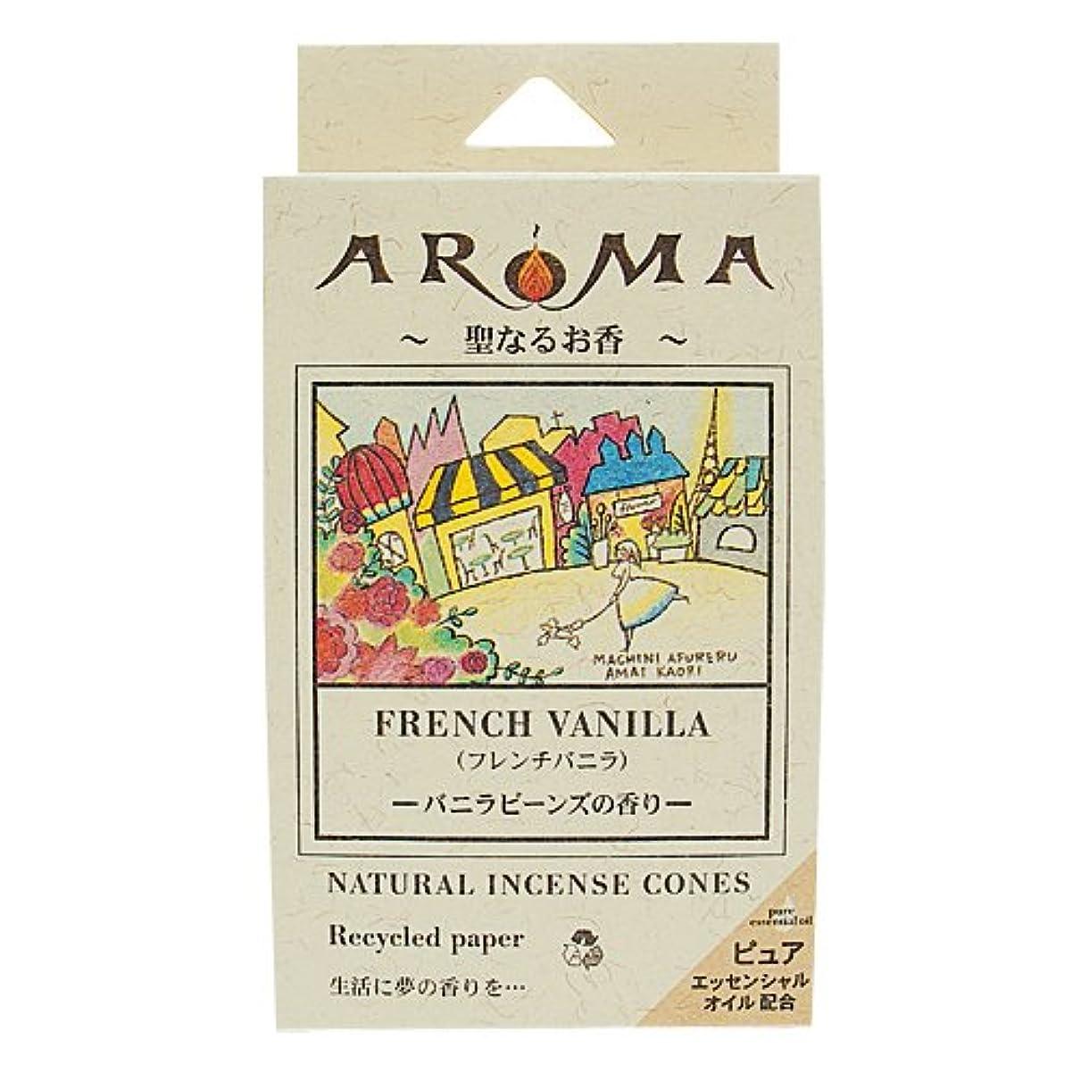 注釈を付ける確立決済アロマ香 フレンチバニラ 16粒(コーンタイプインセンス 1粒の燃焼時間約20分 バニラビーンズの香り)