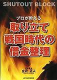 取り立て戦国時代の借金整理 (QP Books)