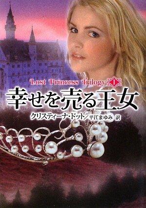 幸せを売る王女―ロスト・プリンセス・トリロジー〈1〉 (MIRA文庫)の詳細を見る
