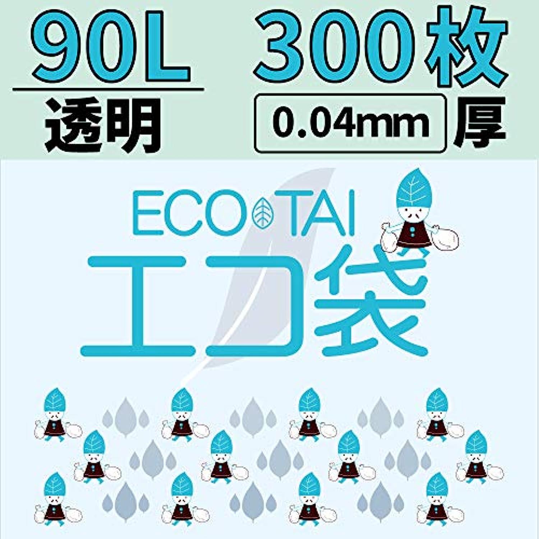 90L 透明ごみ袋【厚さ0.04mm】300枚入り【Bedwin Mart】