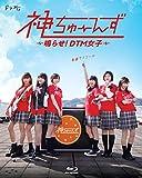 ドラマ『神ちゅーんず 〜鳴らせ!DTM女子〜 』Blu-ray Sdp SDP-1915B