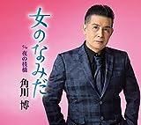 夜の桟橋♪角川博のCDジャケット