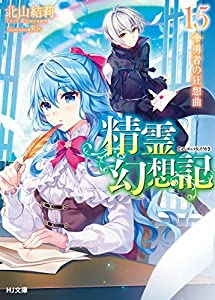 精霊幻想記 15.勇者の狂想曲 (HJ文庫)