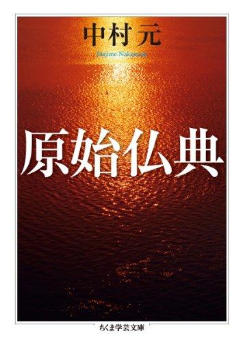 原始仏典 (ちくま学芸文庫)の詳細を見る