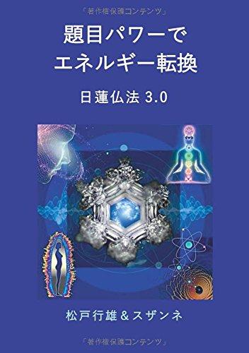 題目パワーでエネルギー転換 日蓮仏法3.0