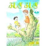 ふしぎふしぎ / 山崎 浩 のシリーズ情報を見る