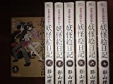 奇異太郎少年の妖怪絵日記 コミック 1-7巻セット (マイクロマガジン☆コミックス)