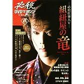 必殺DVDマガジン 仕事人ファイル8 組紐屋の竜 (T☆1 ブランチMOOK)