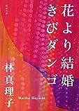 花より結婚きびダンゴ (角川文庫)