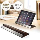 サンワダイレクト iPad・タブレット・スマートフォン スタンド 木製オーク×ステンレス素材 iPhone 6s Plus / iPad Air2 /iPad mini4 対応 200-STN020S