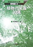 植物の栄養30講 (図説生物学30講 植物編)