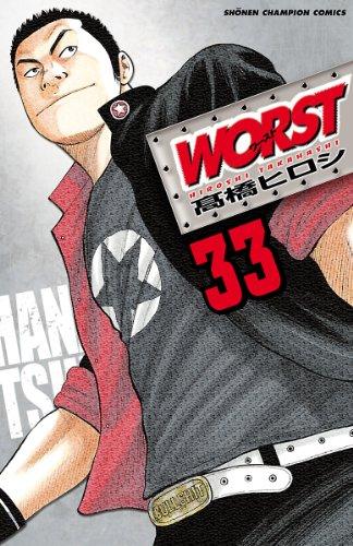 [高橋ヒロシ]のWORST(33) (少年チャンピオン・コミックス)