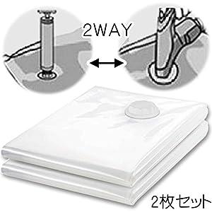 【Amazon.co.jp限定】 掃除機 & 掃除機不要 ポンプ 対応 2way! バルブ式 ふとん圧縮袋 特大 LL 100×135cm 2枚セット