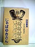 じゃぱゆきさん (1985年)