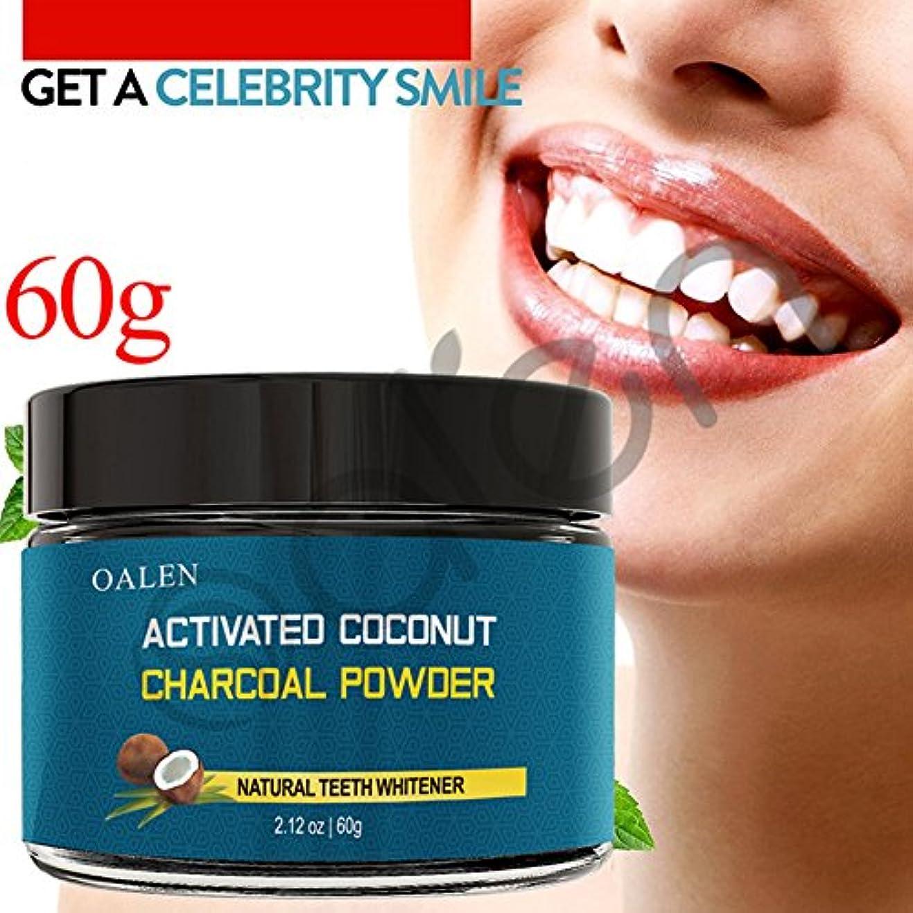 敵対的リベラル普遍的なLiebeye 歯 ホワイトニング パウダー グラム 天然活性 ココナッツチャコール 歯ホワイトナー 60g