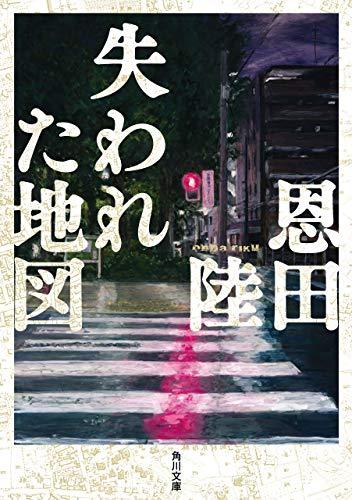[画像:失われた地図 (角川文庫)]