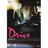 『ドライヴ』DVD廉価版【期間限定】