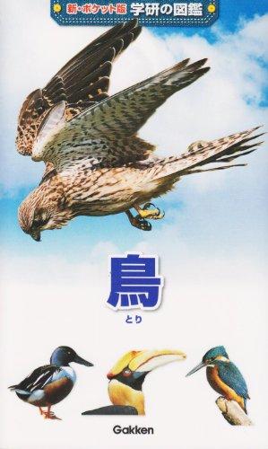 鳥 (新ポケット版学研の図鑑)