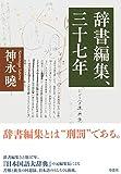「辞書編集、三十七年」販売ページヘ