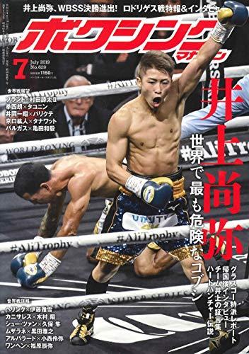 ボクシングマガジン 2019年 07 月号 [雑誌]
