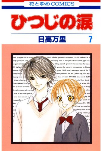 ひつじの涙 7 (花とゆめコミックス)