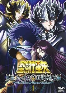 聖闘士星矢 冥王ハーデス エリシオン編 1 [DVD]