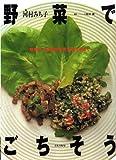 野菜でごちそう