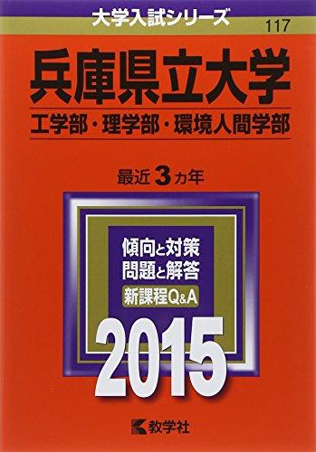兵庫県立大学(工学部・理学部・環境人間学部) (2015年版大学入試シリーズ)