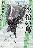 空棺の烏 (文春e-book)